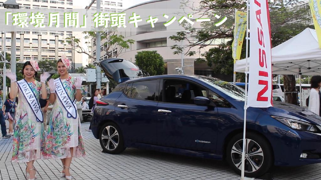 【ゆいも】令和元年度「環境月間」街頭キャンペーン【沖縄】