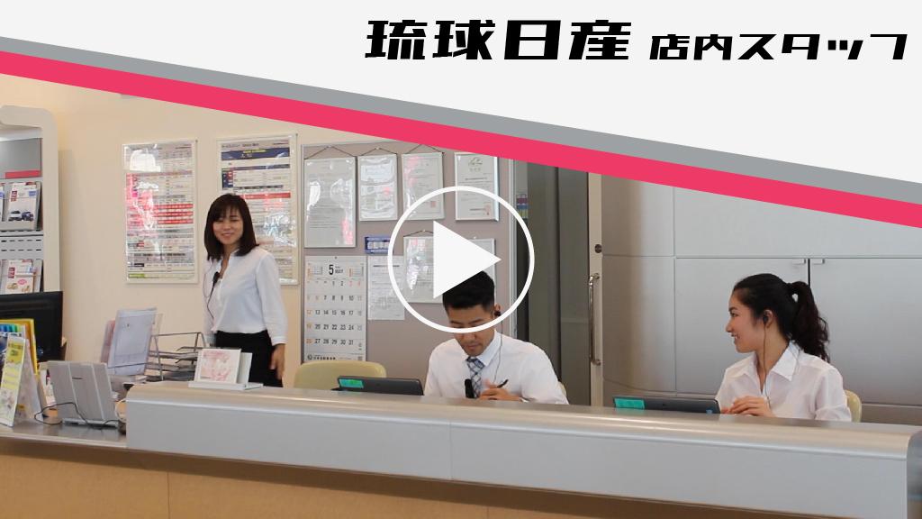 琉球日産 店内スタッフ編