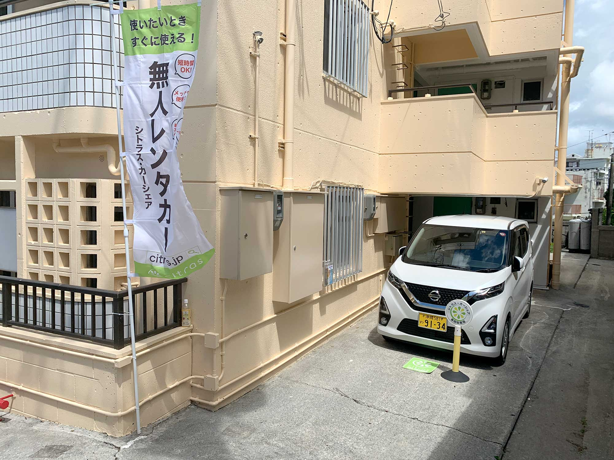 カーシェアリングを手軽に導入できるフランチャイズパッケージ 2拠点目が宜野湾市志真志でサービス開始