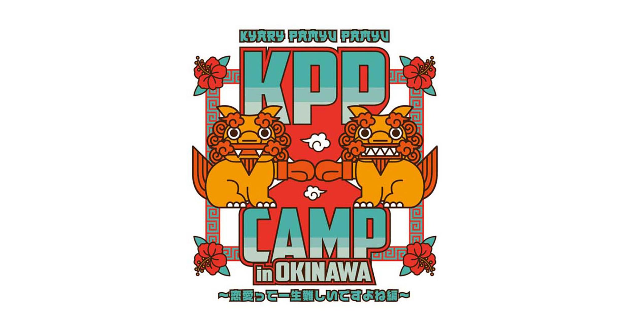 琉球日産DAYZ Presents KPP CAMP