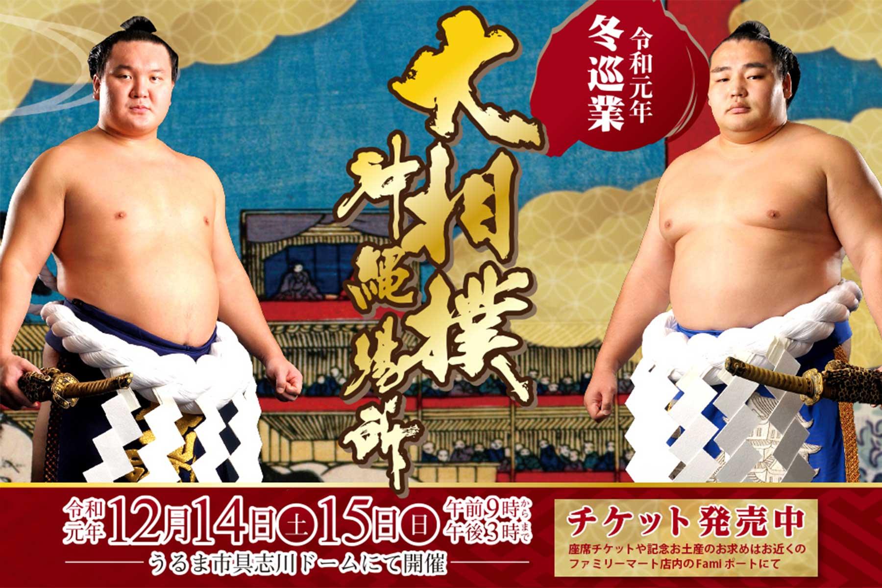 大相撲沖縄場所-令和元年冬巡業-一般協賛のお知らせ
